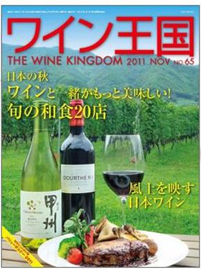 wine_kingdom.png