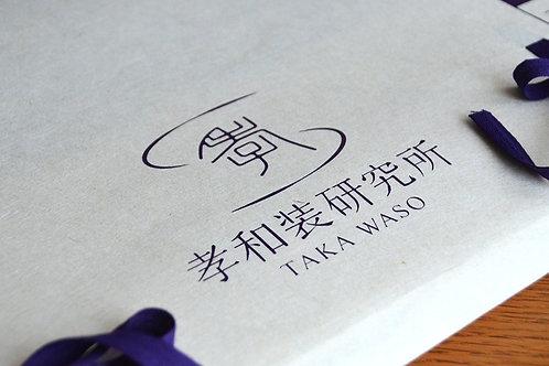 短尺 高級和紙使用 たとう紙