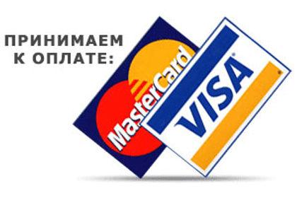Стала доступна оплата банковской картой!!!