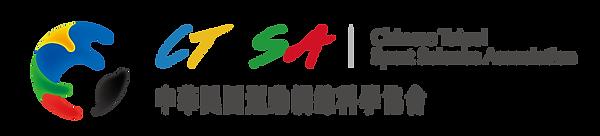 ctssa logo透明底-03.png