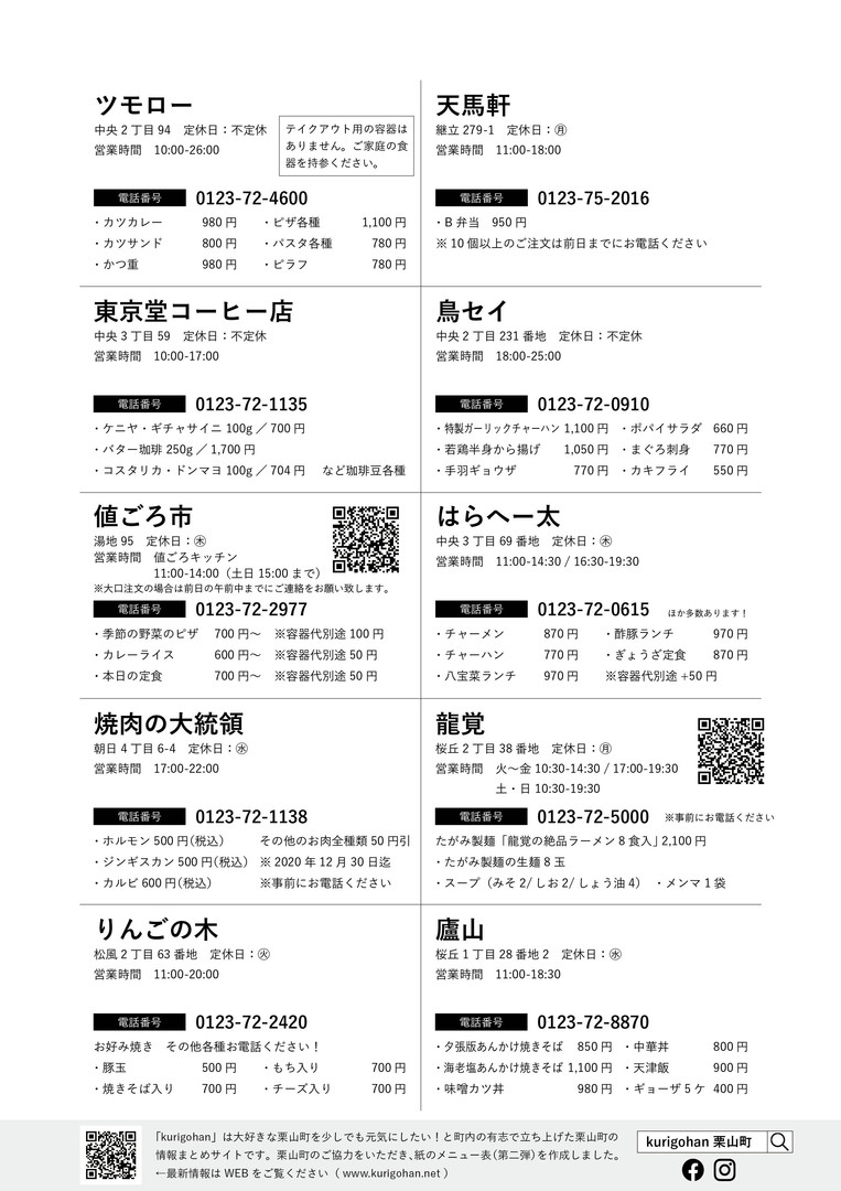 メニュー表第二弾4.jpg