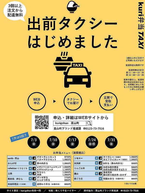 完成kuri弁当TAXIポスター.jpg