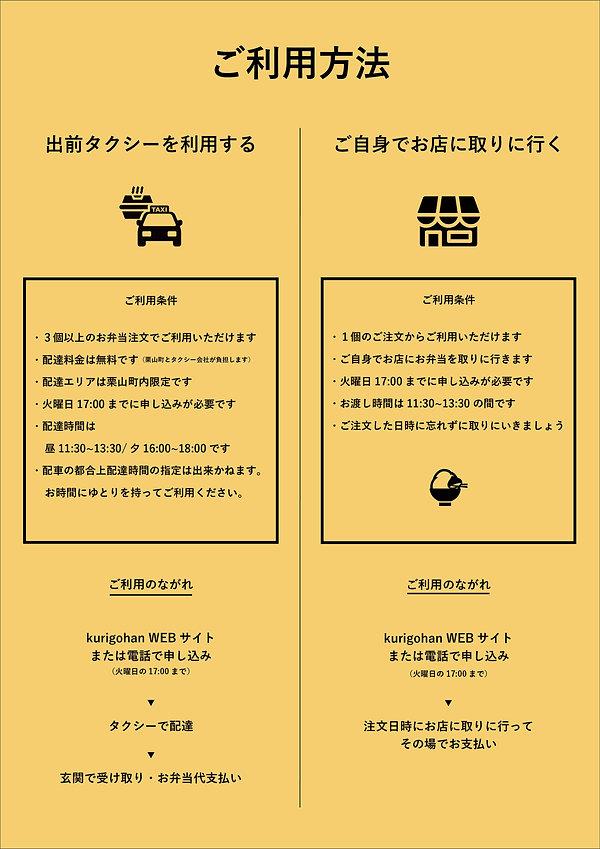 出前タクシーチラシ 黄色.jpg