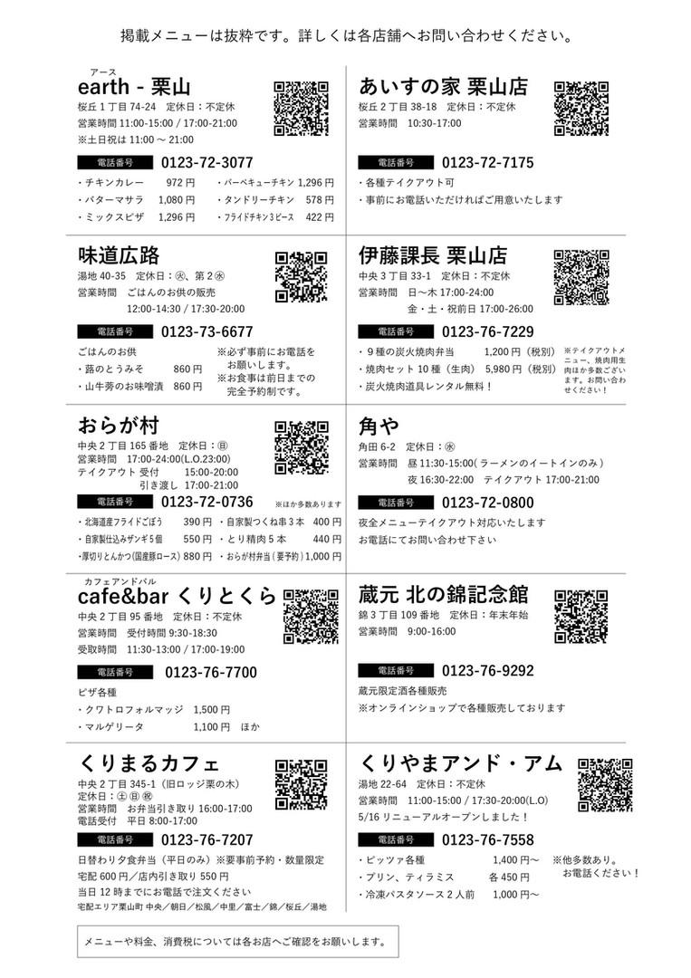 メニュー表第二弾2.jpg