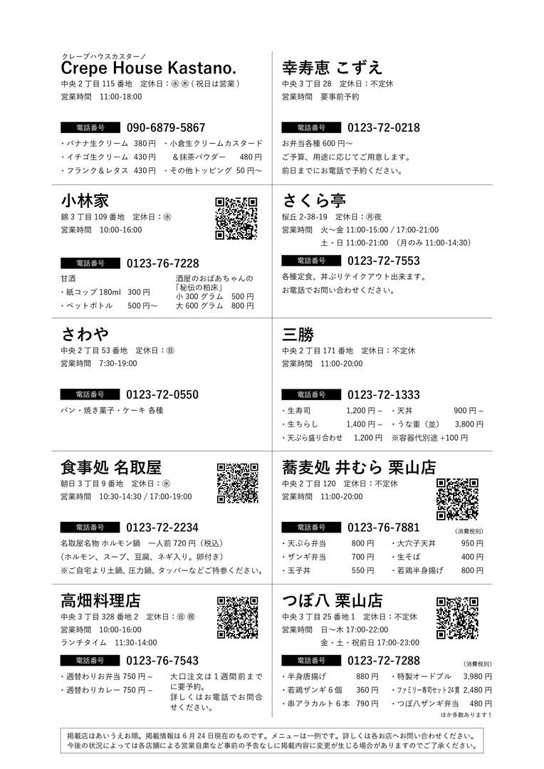 メニュー表第二弾3.jpg