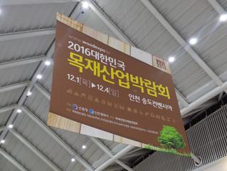 2016 목재산업박람회
