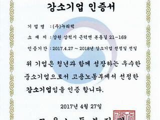 2017년 고용노동부 강소기업 인증