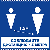 KEEP_DISTANCE_OF_2m.png