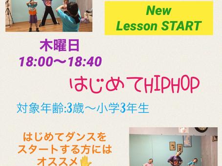 New Lessonのお知らせ☆