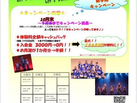 NEW CLASS、キャンペーンのお知らせ!!