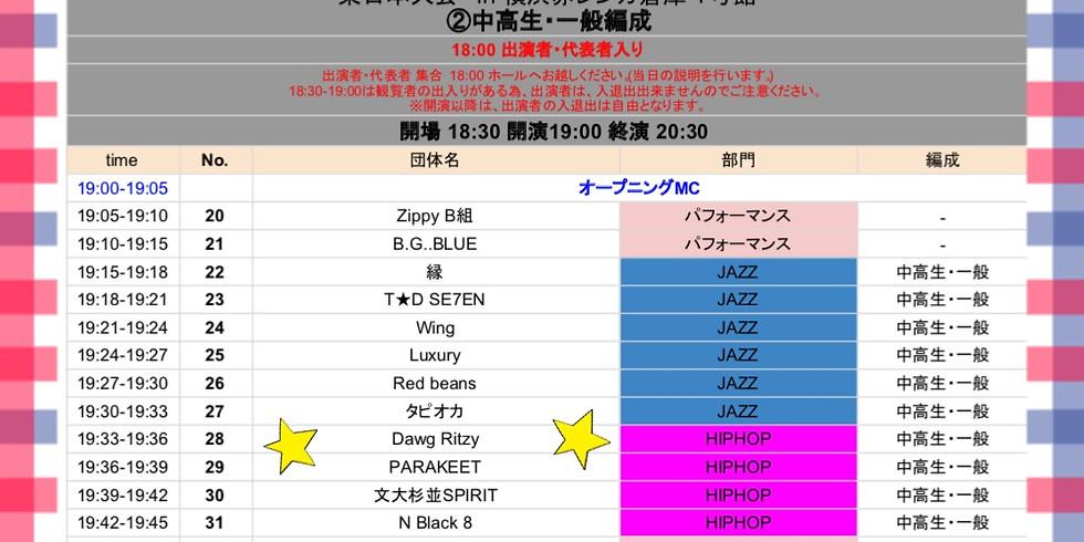 3/31 JHC DANCE CONTEST