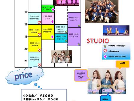 6/29〜newスケジュール