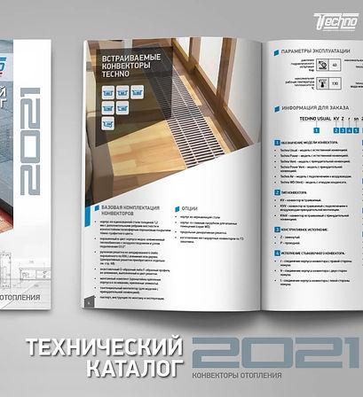 poster-new-cataloge-1400x1000.jpg
