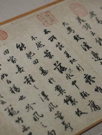 Calligraphy of Artist Su Shi (1037 — 1101)