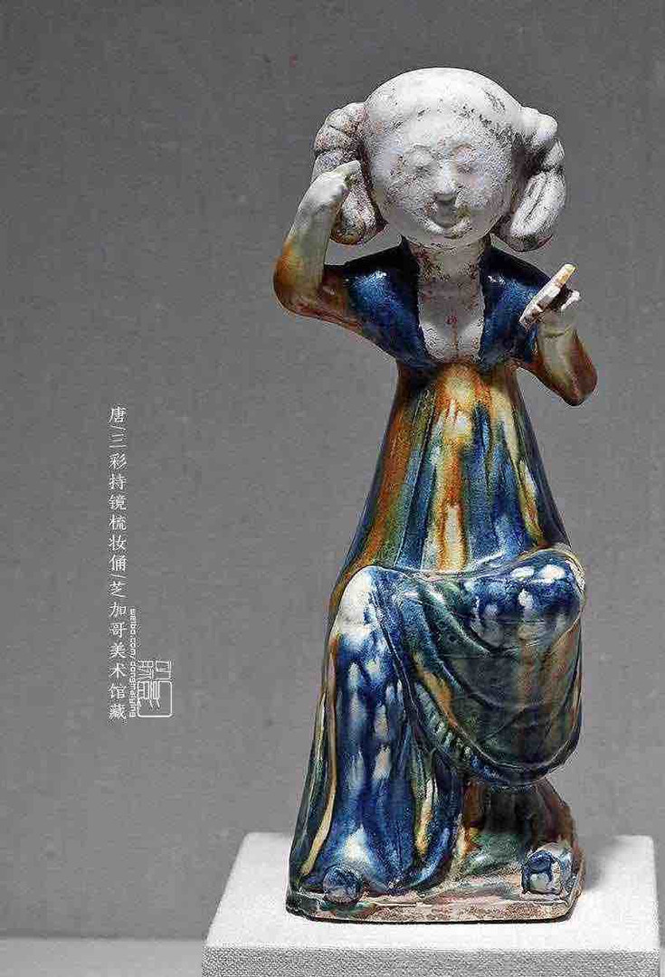 Tri-coloured Glazed Pottery (Tang Sancai) Figurines Dressing Up — Art Institute of Chicago