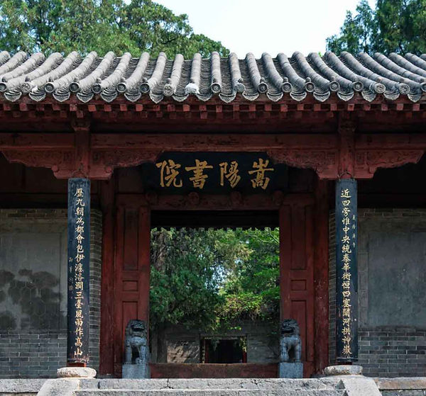 Front Gate of Songyang Academy of Mount Song