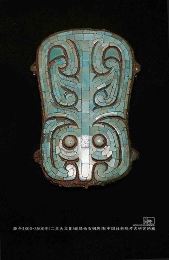 Bronze Artifact Decorated with Turquoise Unearthed From Erlitou Site