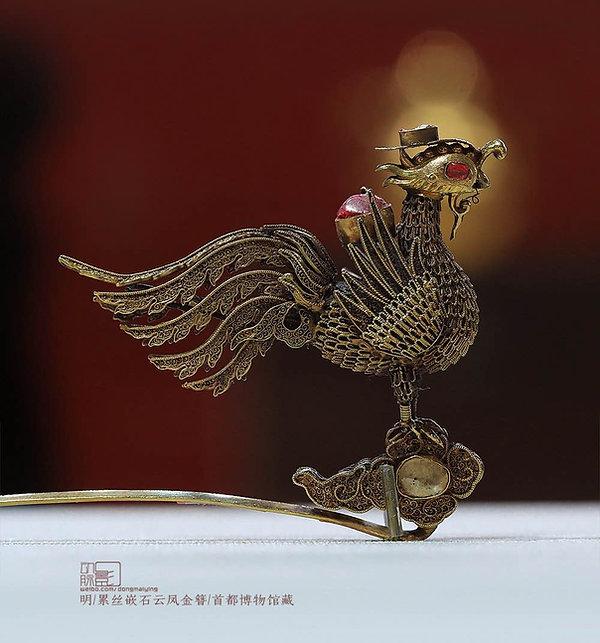 Chinese Phoenix Shape Gem Inlaid Filigree Hairpin (Zan) of the Ming Dynasty