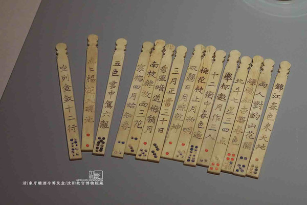Ivory Carved Cards Used in Drinker's Wager Games of the Qing Dynasty (1636 — 1912) — Shenyang Palace Museum