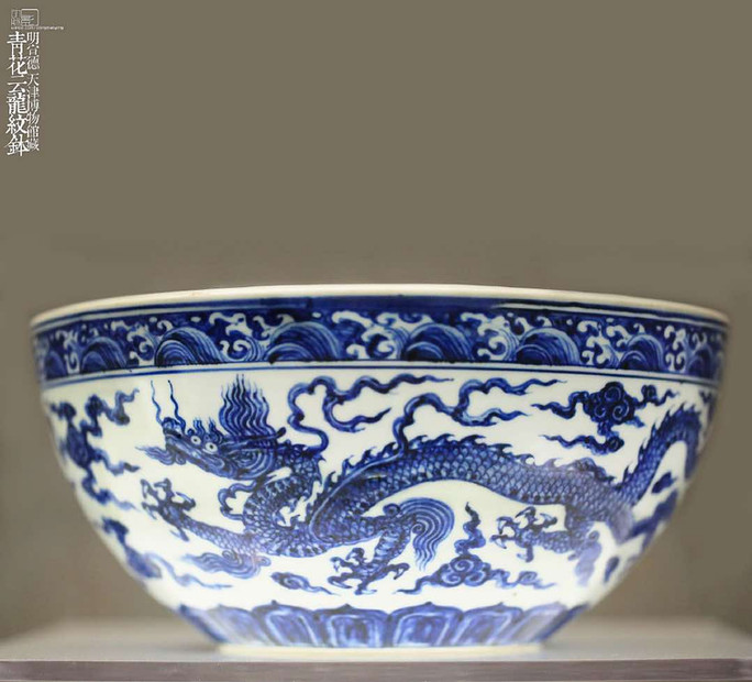 Dragon Pattern on Blue-and-white Porcelain of the Ming Dynasty (1368 — 1644) — Tianjin Museum (Photo by Dongmaiying)
