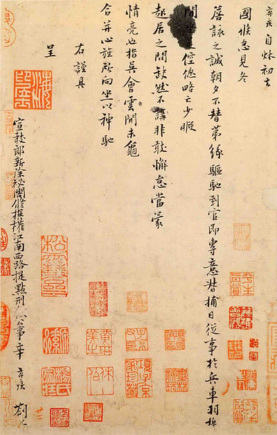 "Xin Qiji's Calligraphy Work ""Qu Guo Tie"""