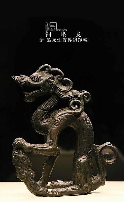 Copper Dragon of the Jurchen Jin Dynasty