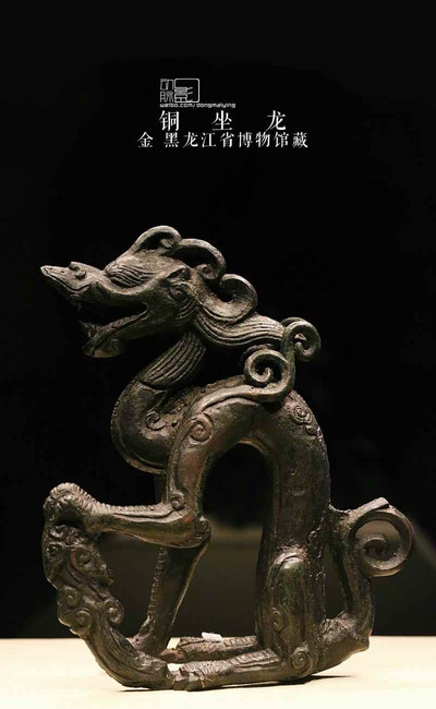 Copper Dragon of the Jurchen Jin Dynasty