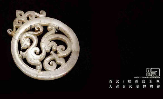 Mythical Animal Chihu Shaped Jade Decoration of the Han Dynasty