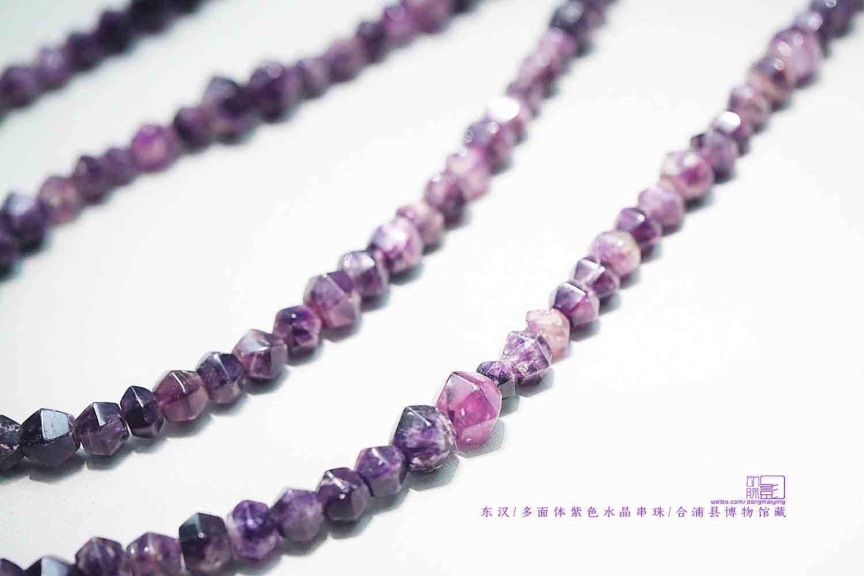 Purple Crystal Bead String of the Eastern Han Dynasty — Hepu Museum