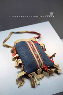 Exquisite Fabric Bag of the Late Eastern Han Dynasty — Xinjiang Cultural Relic and Archeology Research Institute