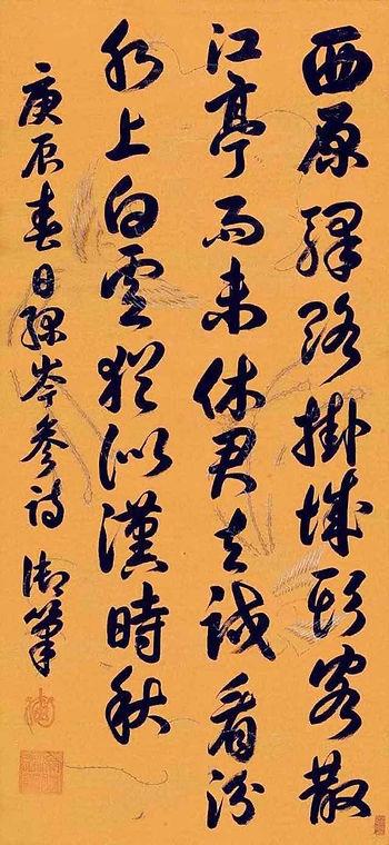 Calligraphy Work of Chongzhen Emperor Zhu Youjian