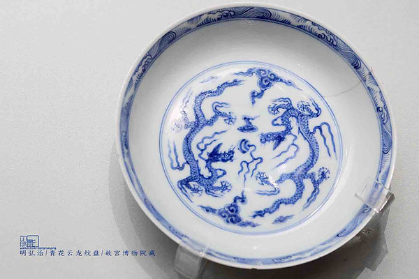 Procelain Plate with Dragon Patterns Produced Under Reign of Hongzhi Emperor Zhu Youcheng