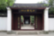 Gate of Memorial Temple of Hero Yu Qianof Ming Dynasty in History of China