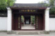 Gate of Memorial Temple of Hero Yu Qianof Ming Dynasty