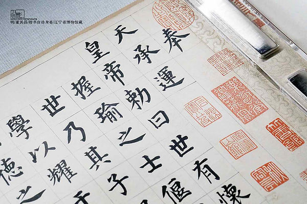 Imperial Edict to Bestow Honor to Dong Qichang in the Year 1596