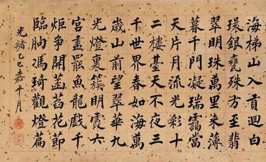 Calligraphy Work of Guangxu Emperor part 2