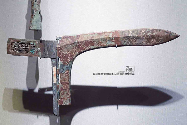 Bronze Weapon Ji of the Spring and Autumn Period