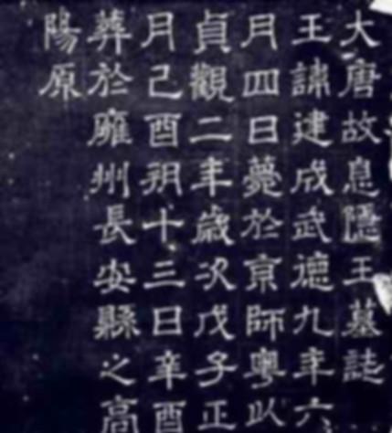 Epitaph of Late Crown Prince Li Jiancheng