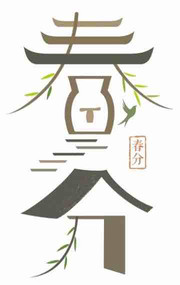 Spring of Equinox of Chinese Solar Terms, Chun Fen.