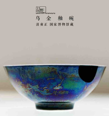 Black Bronze Glaze Bowl of the Qing Dynasty — National Museum of China