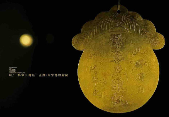 Unearthed Gold Tablet of General Mu Rui, Carved with Testament of Mu Ying the King of Qianning (1344 — 1392) — Nanjing Museum