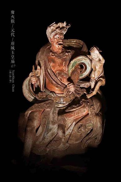 Painted Sculpture of Turtle Beak Fire Monkey Deity of Yuan Dynasty — Jade Emperor Temple
