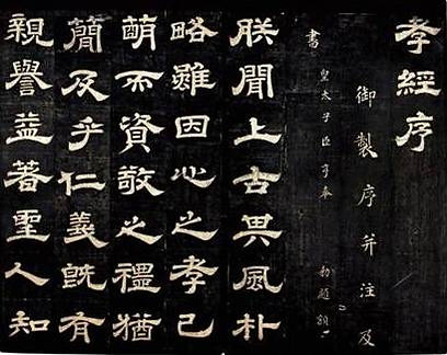 Part of Rubbing of the Carved of The Classic of Xiao (Xiao Jing) by Emperor Xuanzong of Tang.
