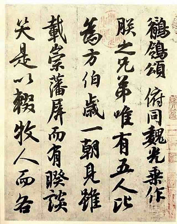 """Part of Emperor Xuanzong of Tang's Calligraphy Work """"Ji Ling Song"""", Which Recorded Close Relationship Among His Brothers"""