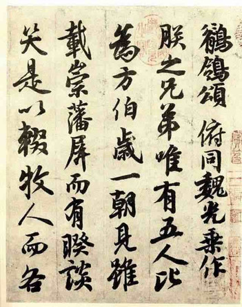 "Part of Emperor Xuanzong of Tang's Calligraphy Work ""Ji Ling Song"", Which Recorded Close Relationship Among His Brothers"