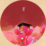 Rouge Red — Yan Zhi (胭脂)