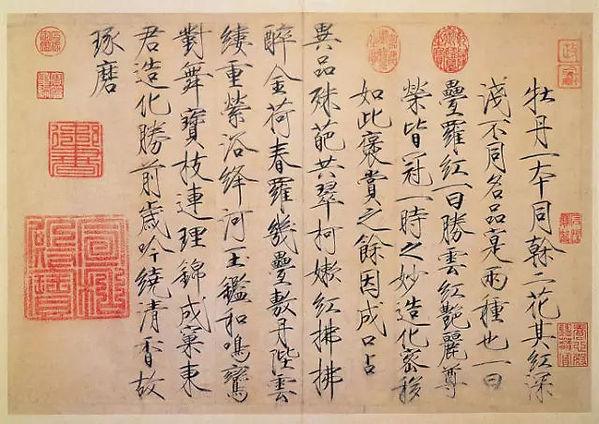 """""""Shou Jin Ti"""" Calligraphy (Mudan Shi) of Emperor Huizong"""