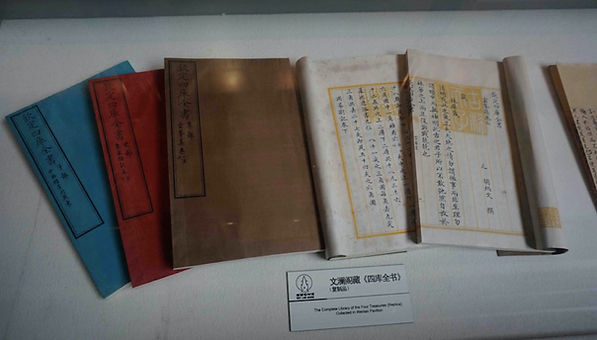 """Part of Replica of """"Wen Yuan Ge"""" Version of The Complete Book Collection in Four Sections (Si Ku Quan Shu)"""