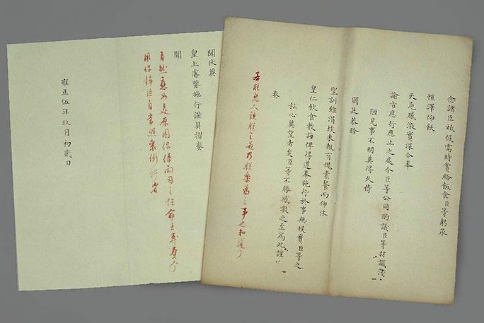 Yongzheng Emperor's Comments (Red Characters) on Officials' Reports