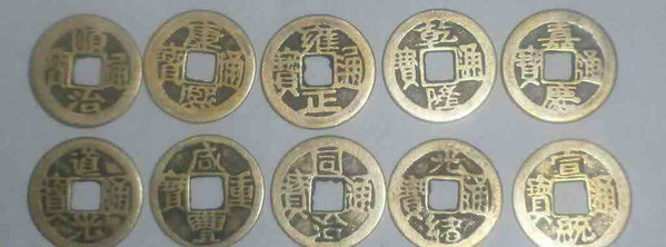 Copper Currency of the Qing Dynasty